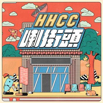 HHCC ???