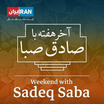 ??? ???? ?? ???? ??? - Weekend with Sadeq Saba