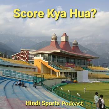 Score Kya Hua?