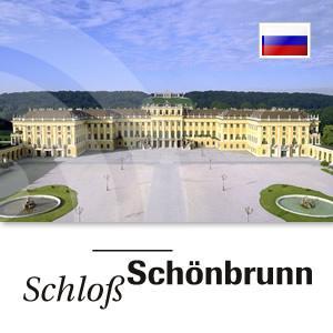 Schloß Schönbrunn - ???????? ????????? ?????????