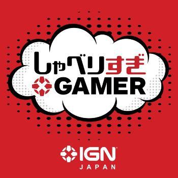 IGN JAPAN ??????GAMER ???????
