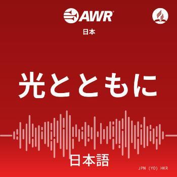 AWR in Japanese - ?????