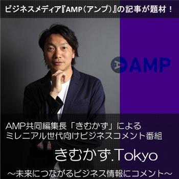 ??????????????????? / ?????????AMP?????????