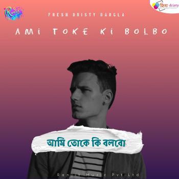 Ami Toke Ki Bolbo