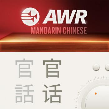 AWR Mandarin - ????