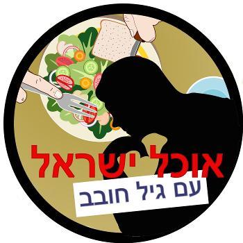 ???? ????? ?? ??? ???? Ochel Israel With Gil Hovav