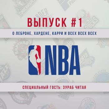 ???????? NBA