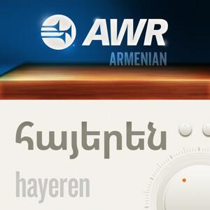 AWR: Armenian - ??????? Hayeren