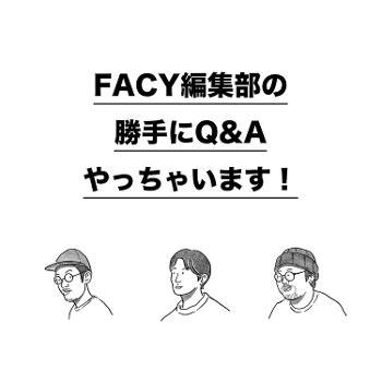 FACY???????Q&A????????