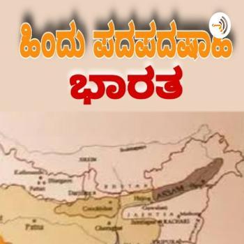 Hindu Voice