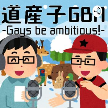 ???GBA -Gays be ambitious!-
