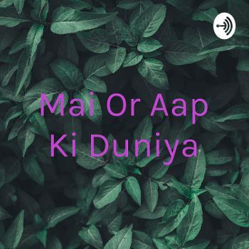 Mai Or Aap Ki Duniya