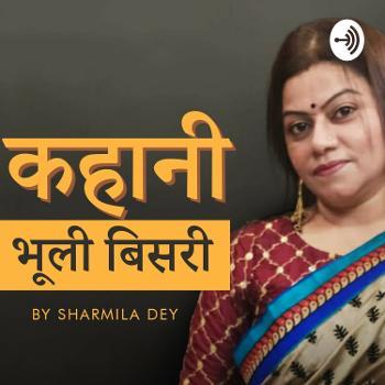 Kahani- Bhuli Bisari