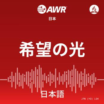 AWR in Japanese - ????