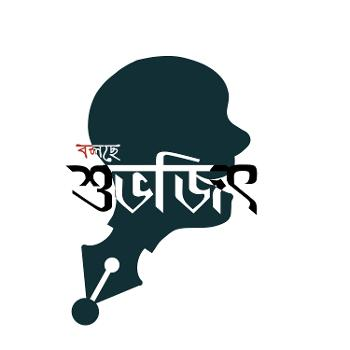 Bolche Subhajit