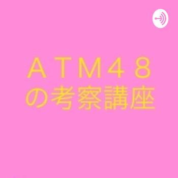 ATM48?????