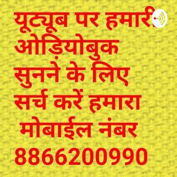 Gayatri Parivar 8866200990 Hindi