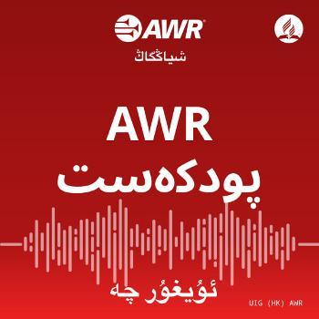 AWR Uighur - AWR ?????