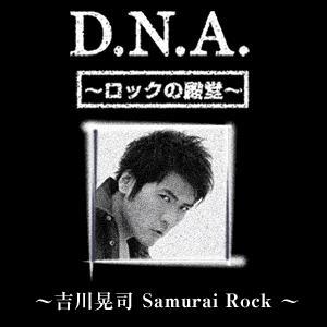 D.N.A.?????? ????? Samurai Rock?