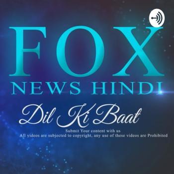 Fox News Hindi | Dil Ki Baat