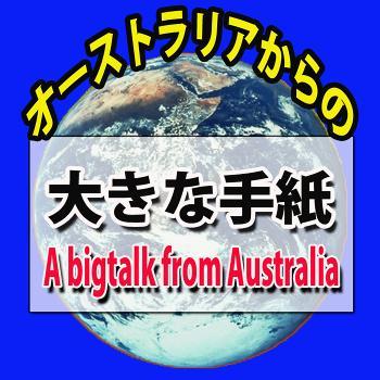??????????????? A Bigtalk from Australia