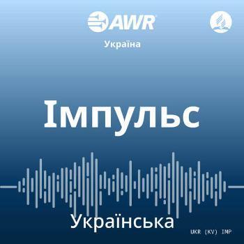 AWR Ukrainian - Impulse - ???????????