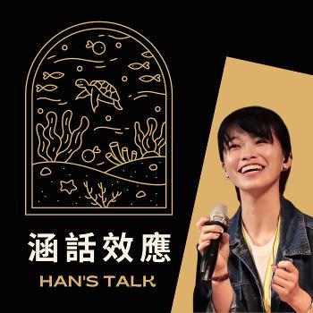 ???? Han's Talk