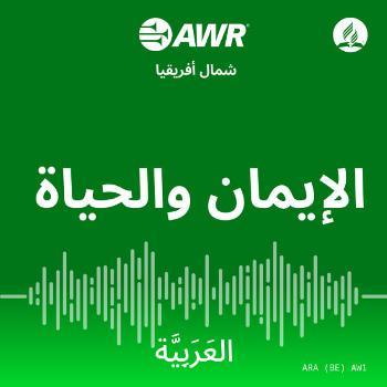 AWR Alwaad Arabic 1 of 2 / Arabe / ???????