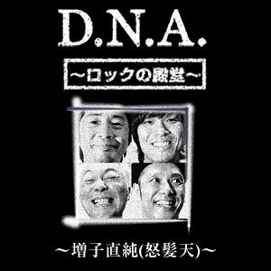 D.N.A.?????? ????(???)