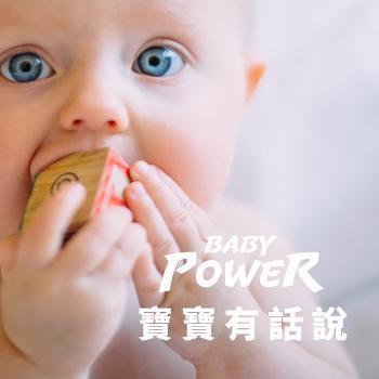Baby Power??????