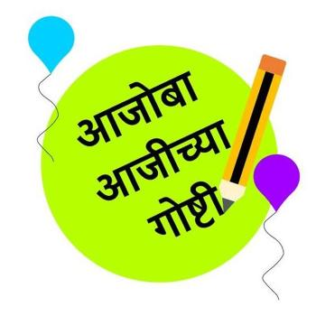 Ajoba Ajichya Goshti - Children's Stories in Marathi