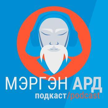 Mergen Ard Podcast