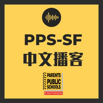 PPS-SF ????