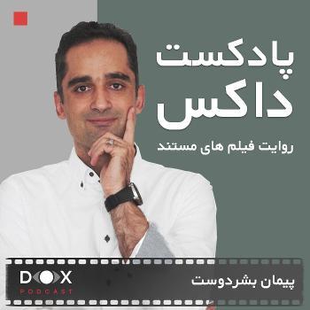 DOX Podcast ?????? ????
