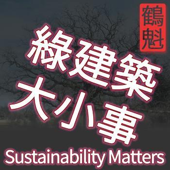 LEED BDC v4 ?? ??? ??????? CSR ESG